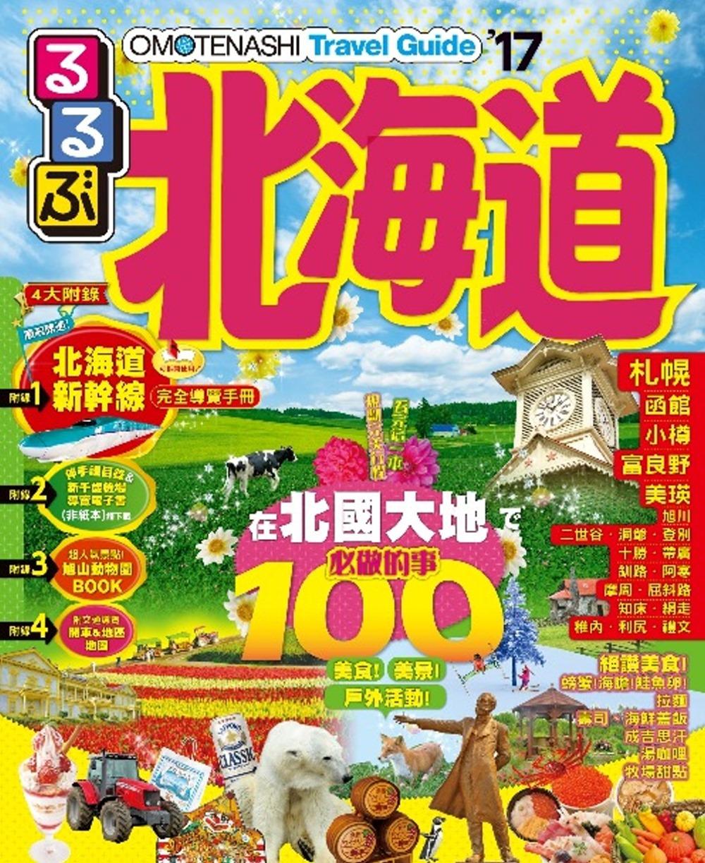 《北海道-北國大地》 商品條碼,ISBN:9789863860365