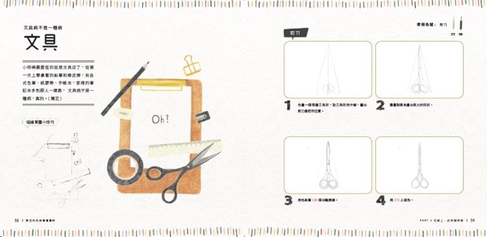 ◤博客來BOOKS◢ 暢銷書榜《推薦》葉芸的色鉛筆畫畫課:與Vier一同畫出可愛討喜、溫暖生動的療癒感插畫(隨書附贈2017年1月可愛動物日付貼紙 +五穀豐收雞年賀卡)