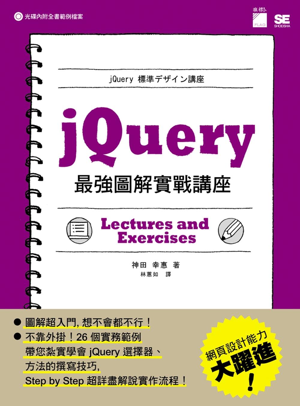 jQuery 最強圖解實戰講座