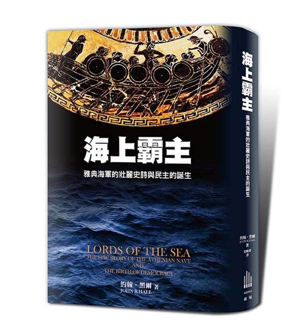 海上霸主:雅典海軍的壯麗史詩與民主的誕生