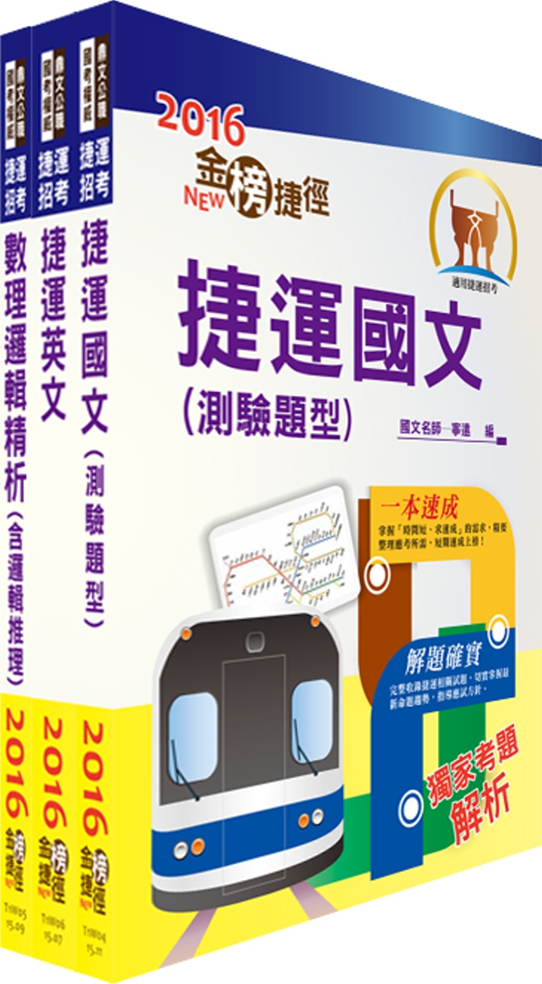 106年高雄捷運招考(列車駕駛)套書(贈題庫網帳號、雲端課程)
