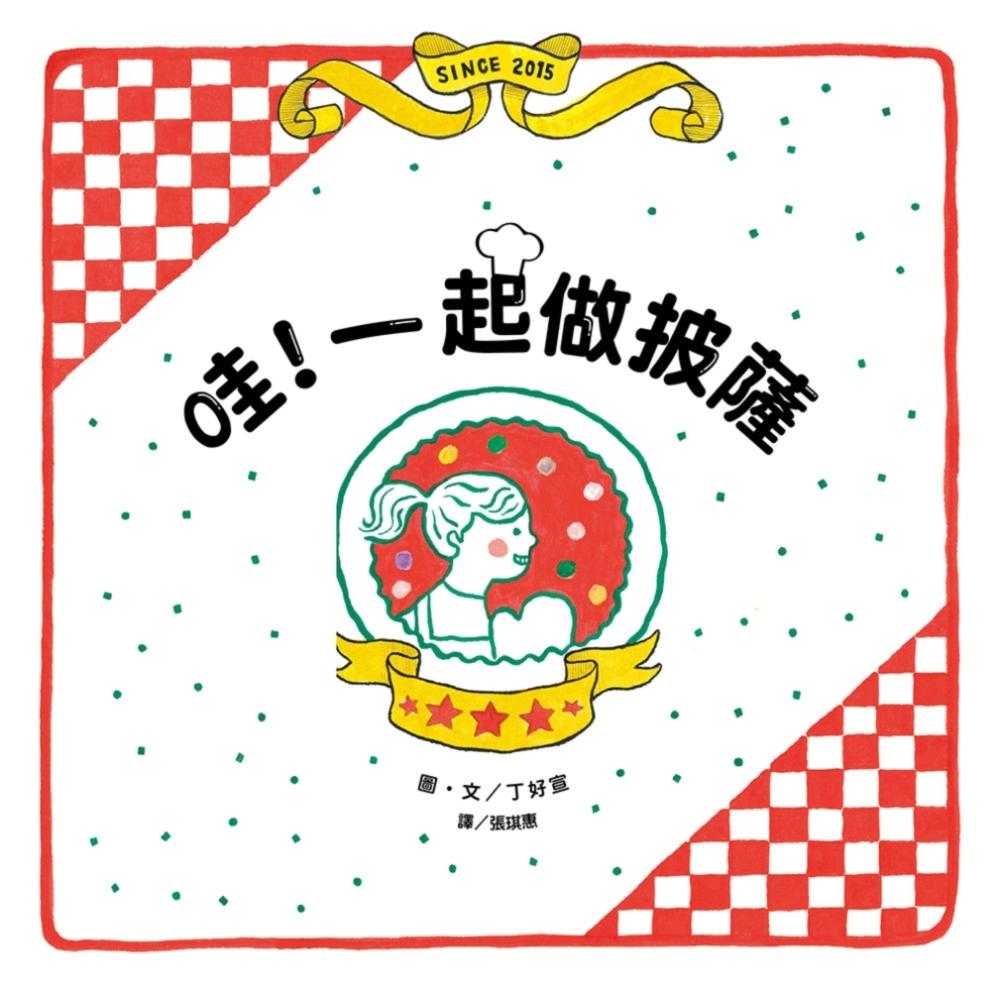 哇!一起做披薩【互動繪本遊戲套...
