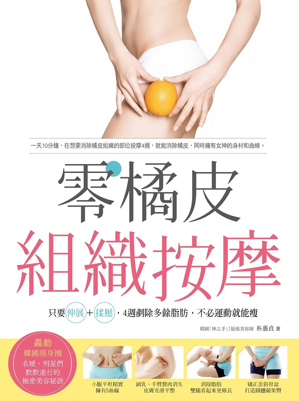 零橘皮組織按摩:只要伸展+揉壓,4週剷除多餘脂肪,不必運動就能瘦