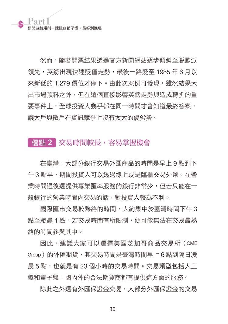 ◤博客來BOOKS◢ 暢銷書榜《推薦》李其展的外匯交易致勝兵法(全新修訂版)
