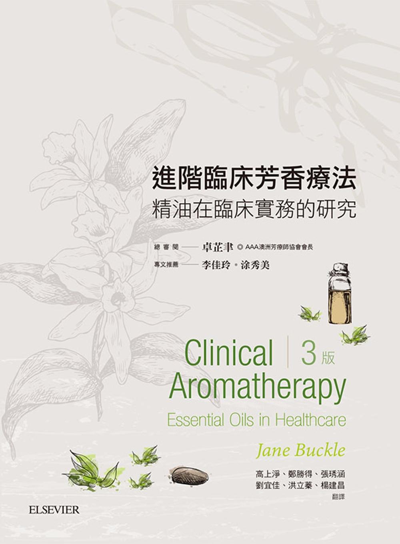 進階臨床芳香療法(3版)