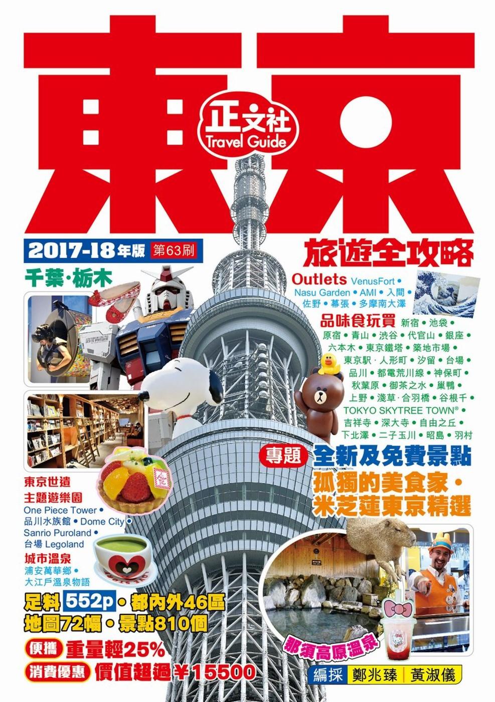 東京旅遊全攻略(2017-18年版)第63刷