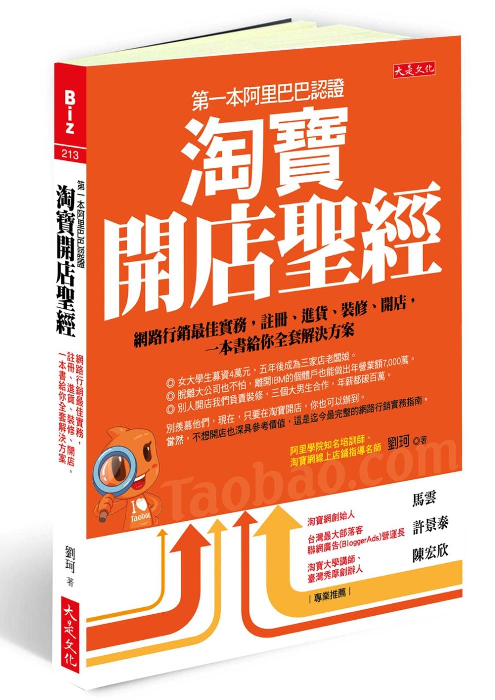 第一本阿里巴巴認證 淘寶開店聖經:網路行銷最佳實務,註冊、進貨、裝修、開店, 一本書給你全套解決方案
