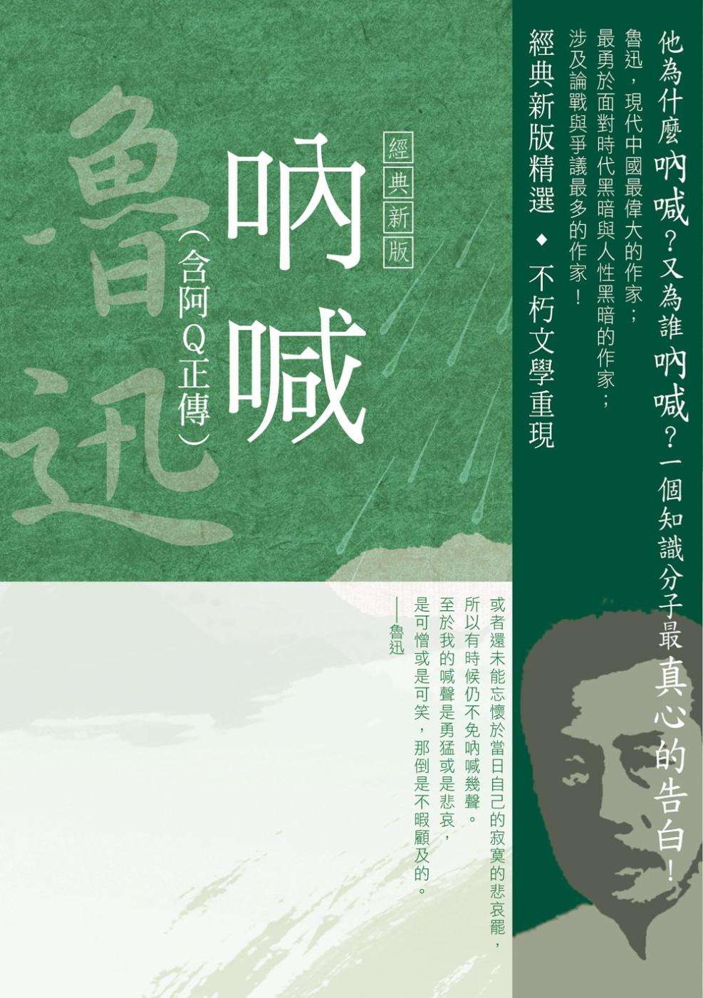 魯迅作品精選1:吶喊(含阿Q正傳)【經典新版】