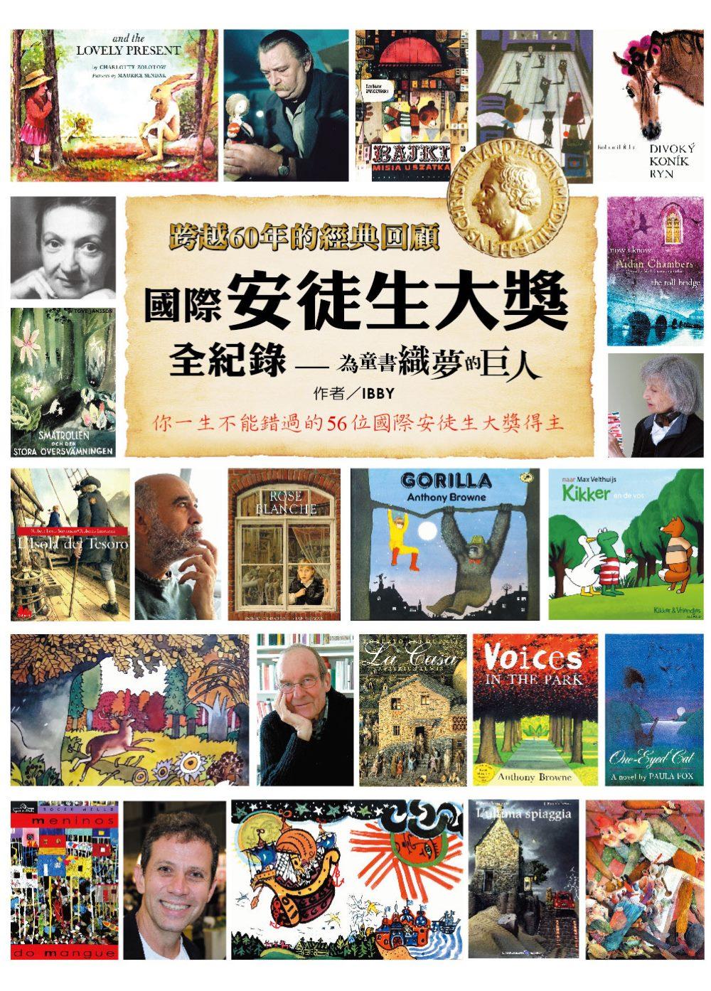 國際安徒生大獎全紀錄:為童書織夢的巨人