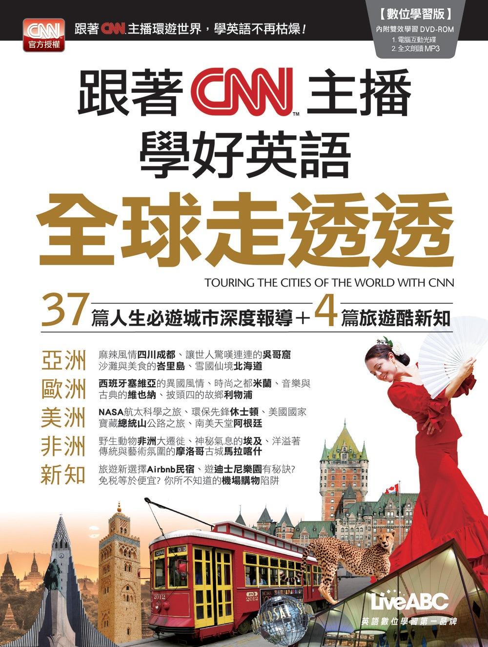 跟著CNN主播 學好英語全球走透透【書+1片DVD電腦互動光碟(含課文朗讀MP3)】