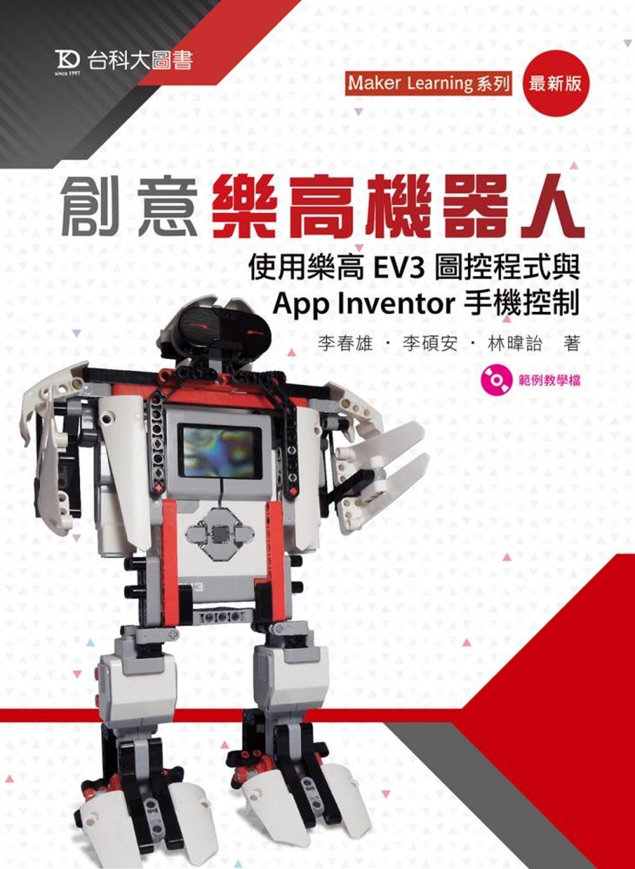 創意樂高機器人:使用樂高EV3圖控程式與App Inventor手機控制(最新版)