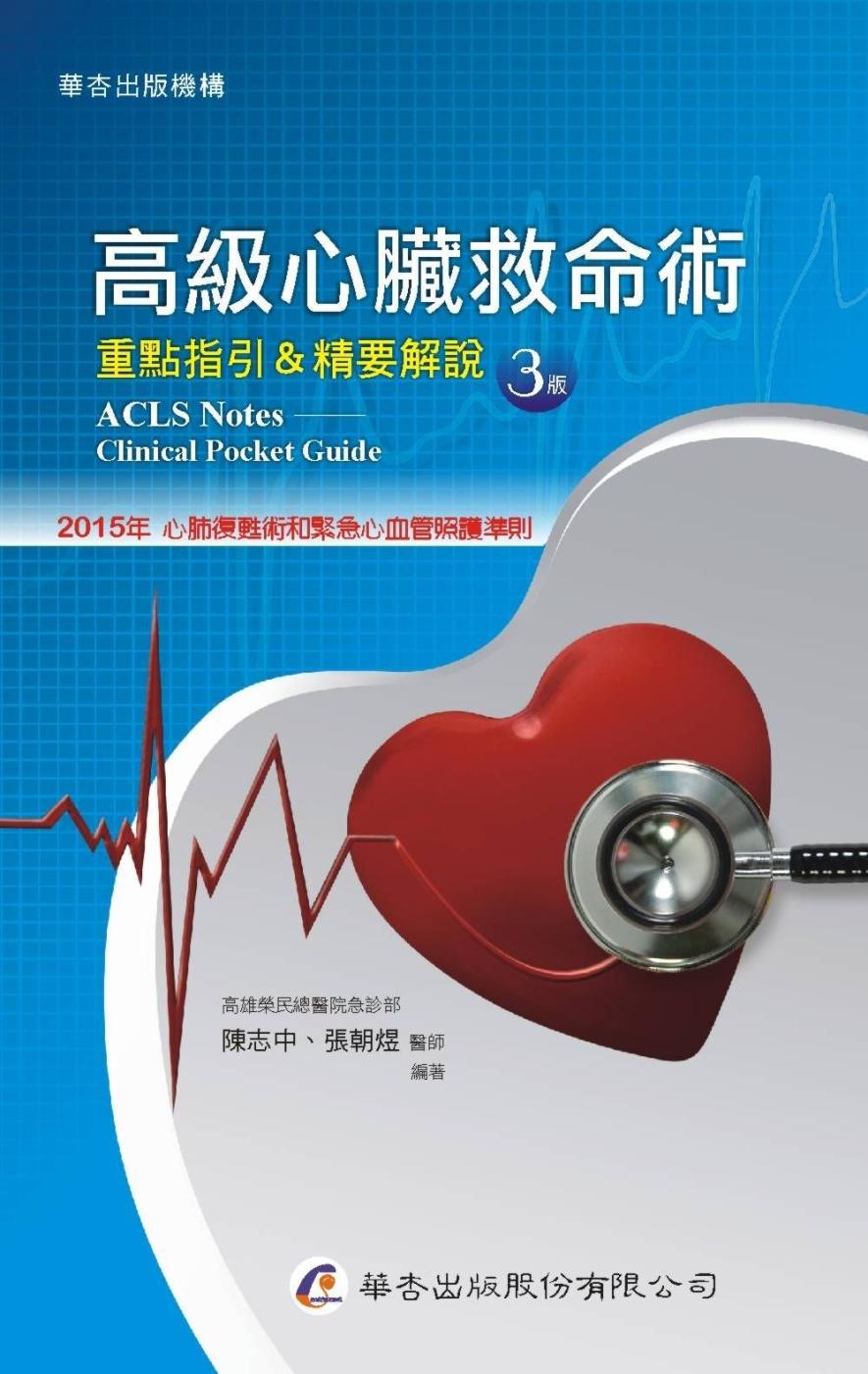 ◤博客來BOOKS◢ 暢銷書榜《推薦》高級心臟救命術:重點指引&精要解說(3版)