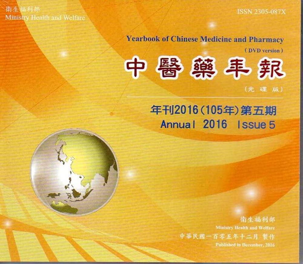 中醫藥年報(光碟版)-年刊2016(105年)第五期
