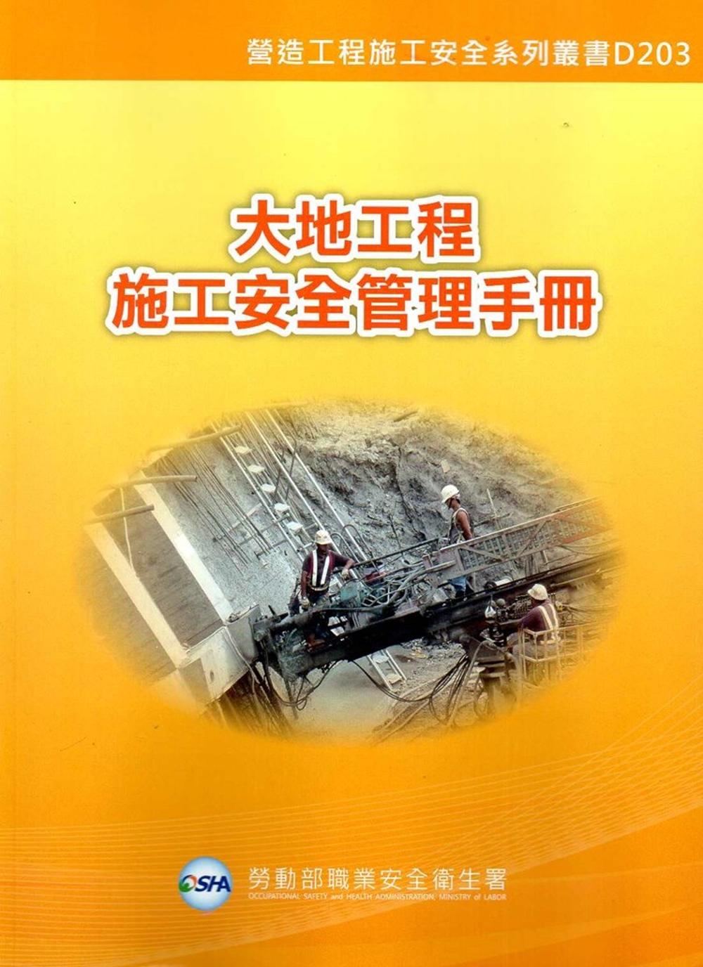 大地工程施工安全管理手冊