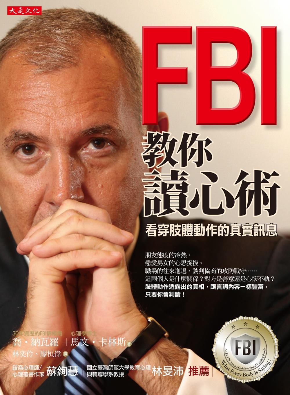FBI教你讀心術...