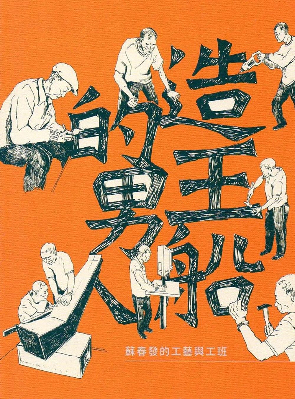 造王船的男人:蘇春發的工藝與工班(另開視窗)