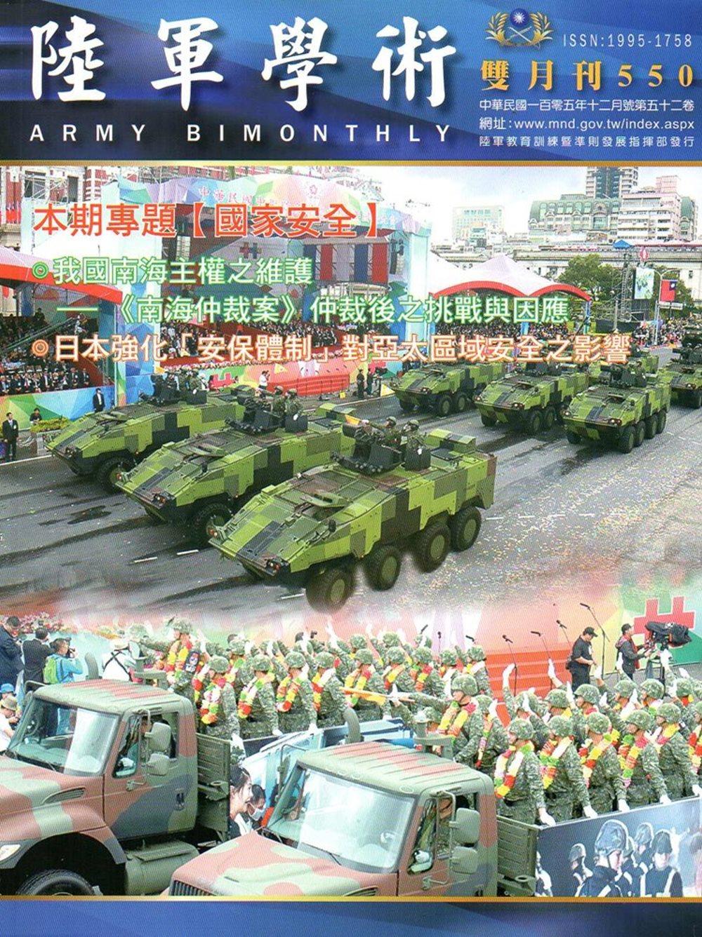 陸軍學術雙月刊550期(105.12)