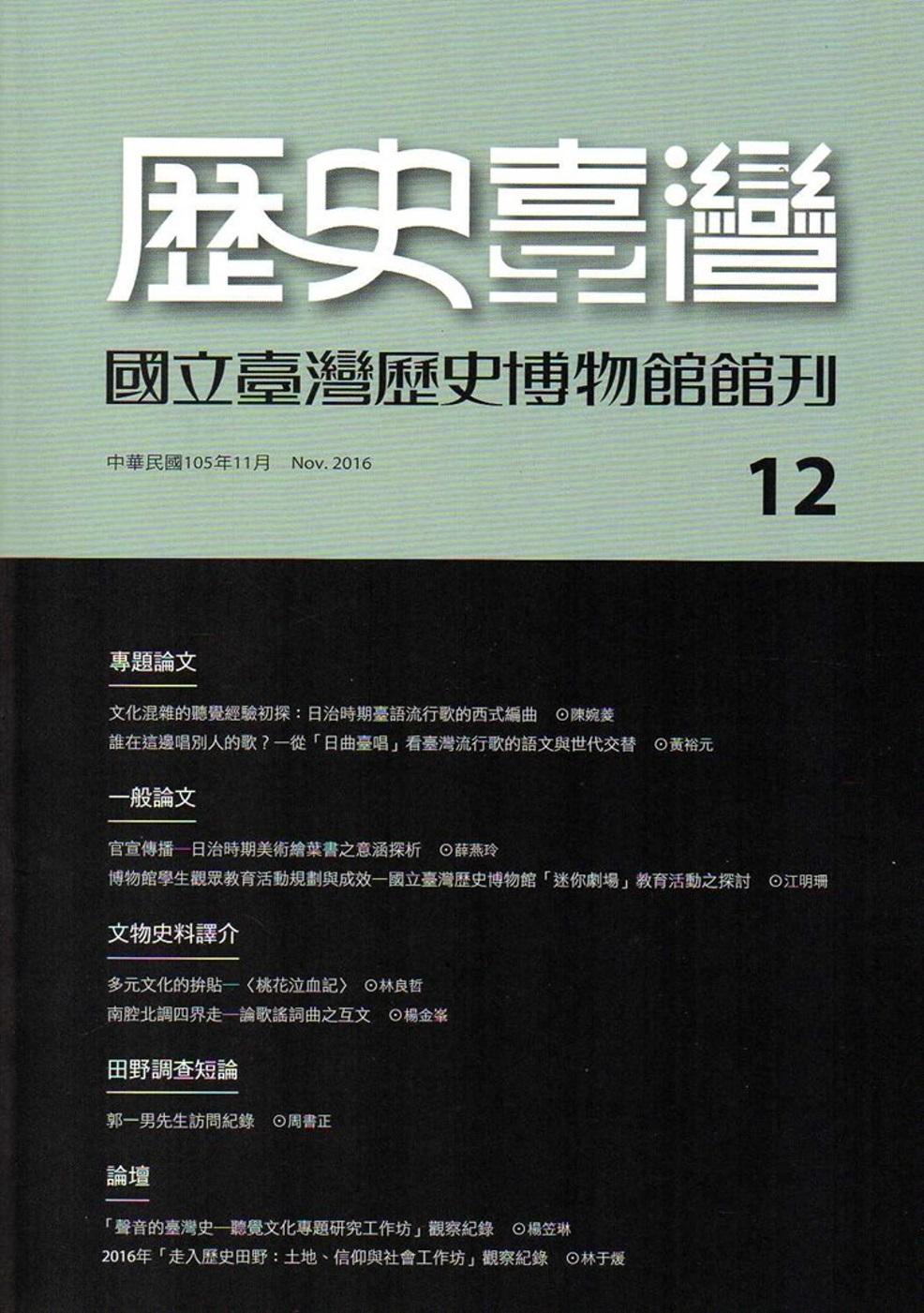 歷史臺灣-國立臺灣歷史博物館館刊第12期(105.11)
