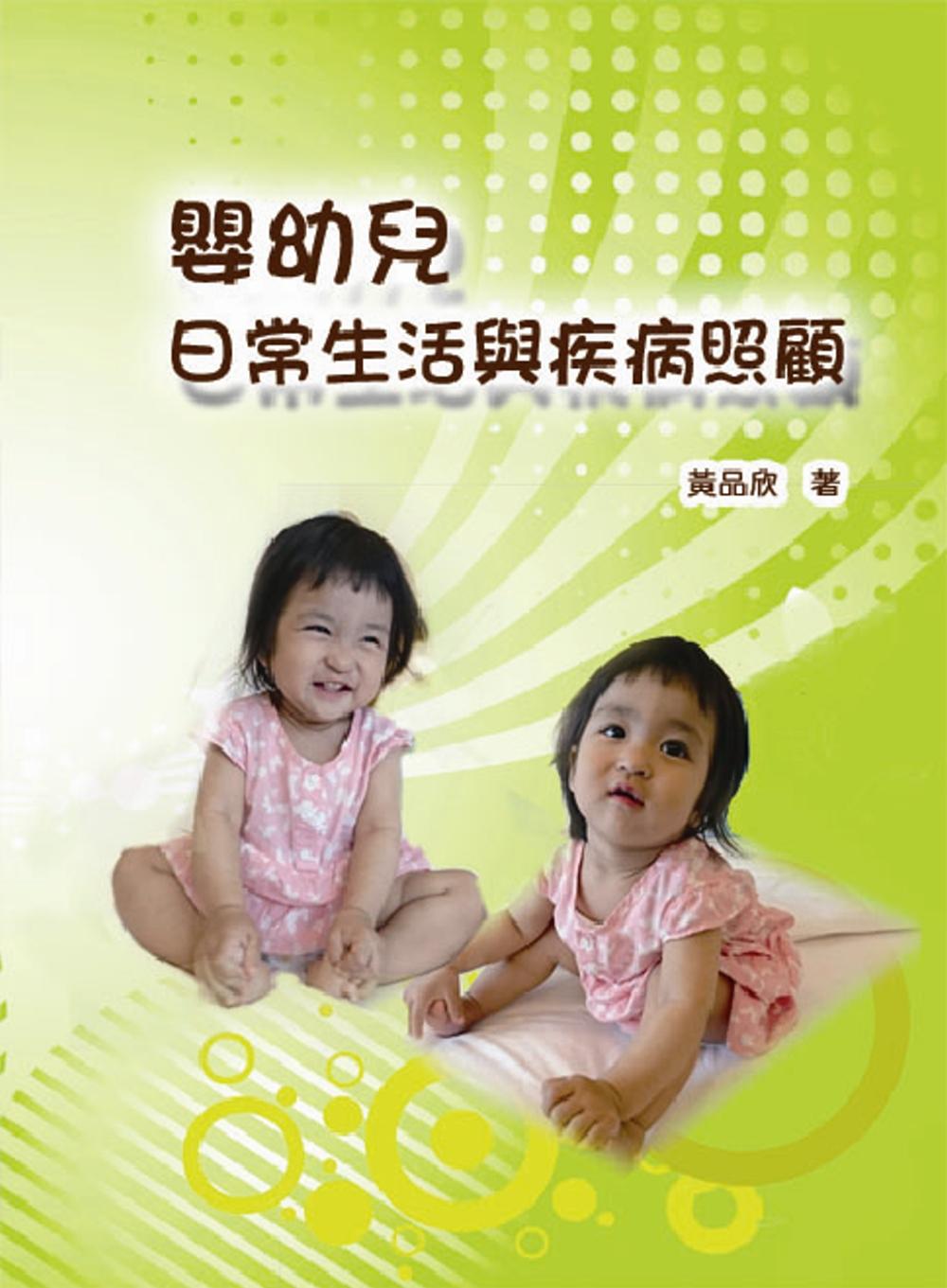 嬰幼兒日常生活與疾病照顧