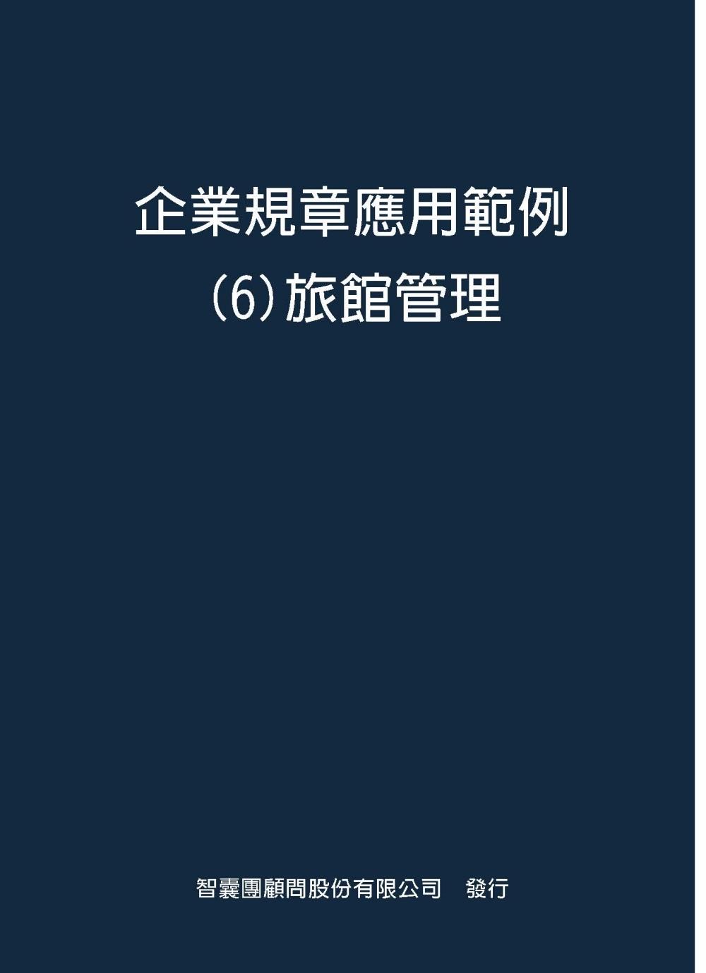 企業規章應用範例6旅館管理