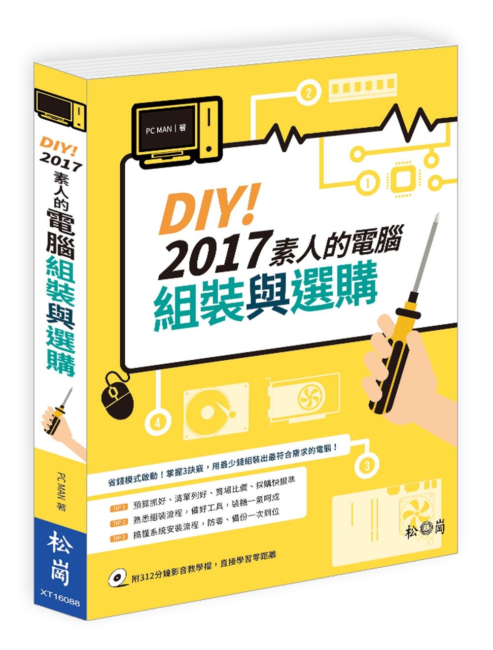 DIY!2017素人的電腦組裝與選購(附1DVD)