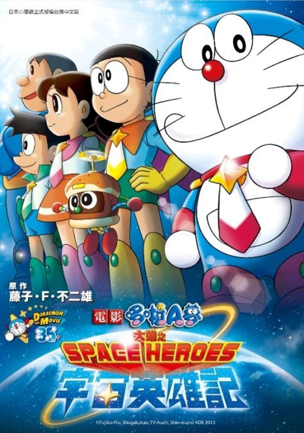 哆啦A夢新電影彩映版^(08^)大雄之宇宙英雄記SPACE HEROES
