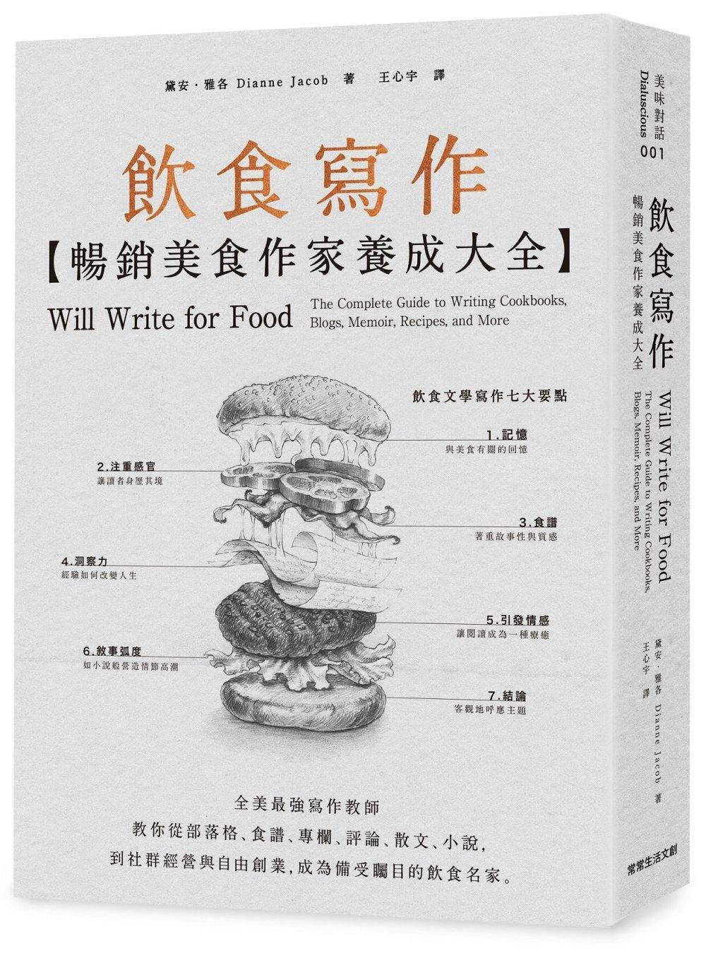 飲食寫作:暢銷美食作家養成大全:全美最強寫作教師教你從部落格、食譜、專欄、評論、散文、小說,到社群經營與自由創業,成為備受矚目的飲食名家。