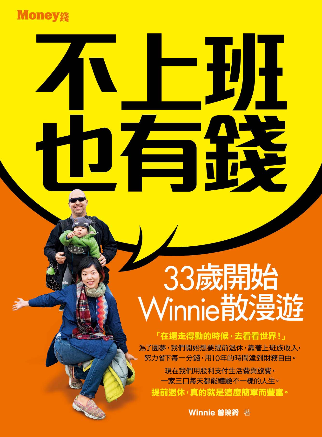 ◤博客來BOOKS◢ 暢銷書榜《推薦》不上班也有錢:33歲開始Winnie散漫遊