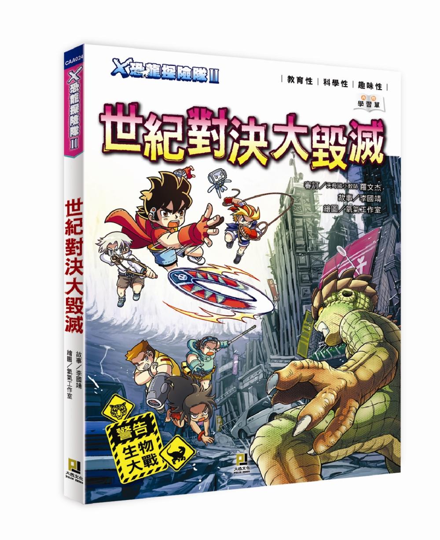 X恐龍探險隊Ⅱ世紀對決大毀滅(附學習...