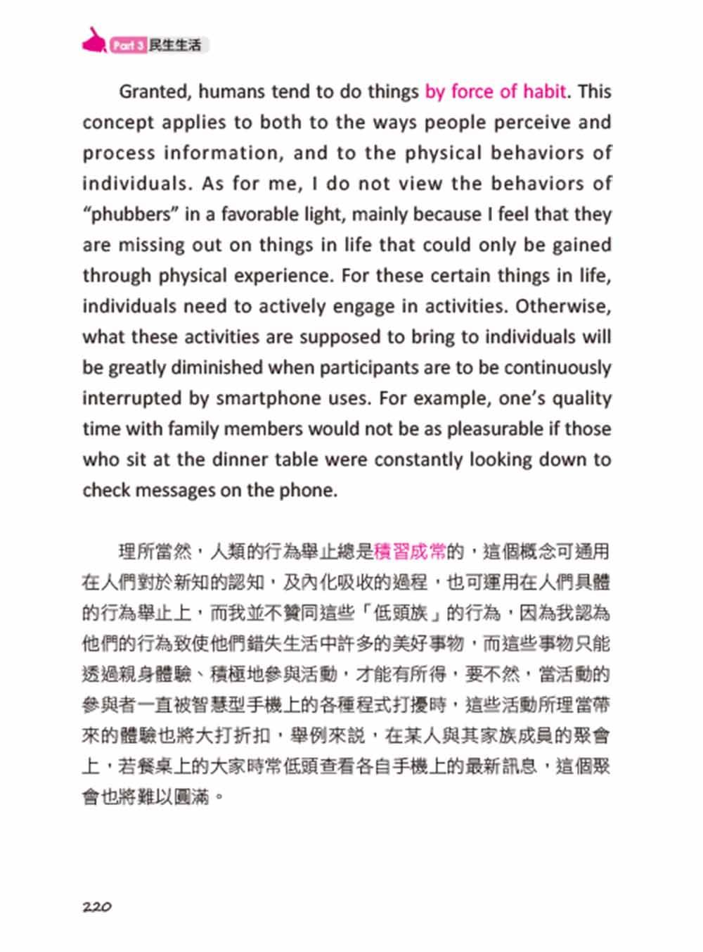 ◤博客來BOOKS◢ 暢銷書榜《推薦》一次就考到雅思寫作6.5+:運用中西諺語,寫出高分作文好論點!