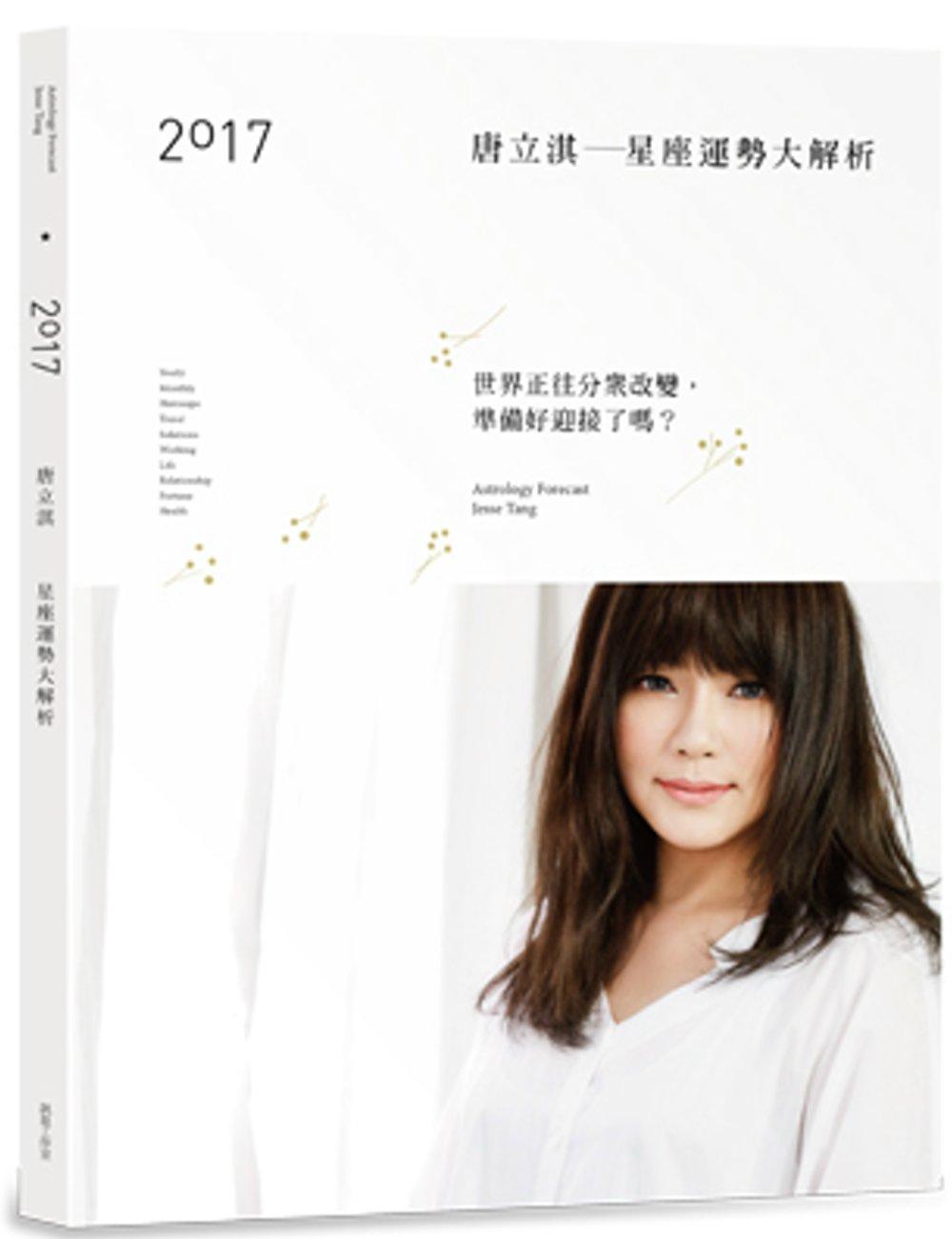 2017唐立淇星座運勢大解析(簽名版)