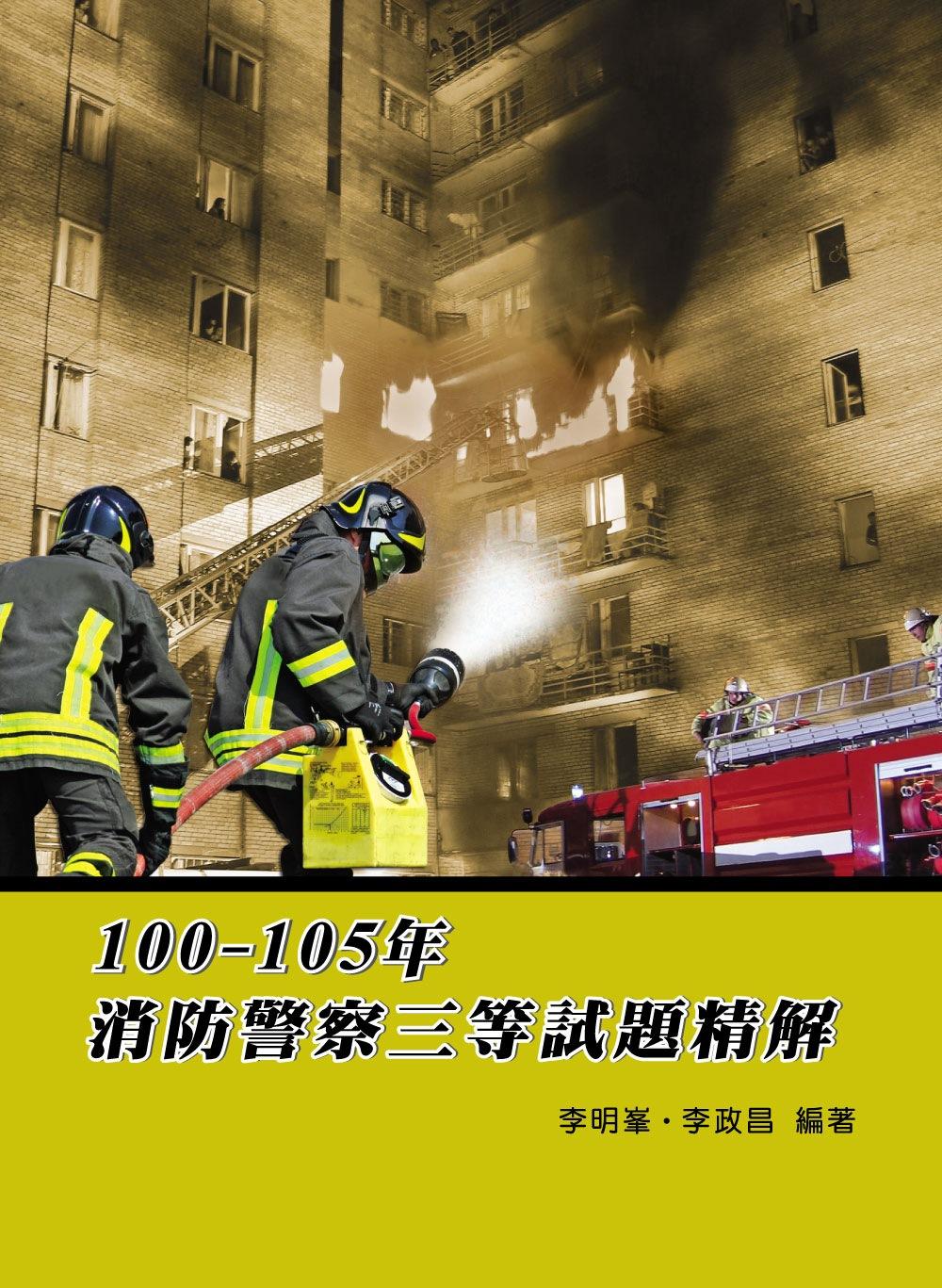100-105年消防警察三等試題精解(3版)