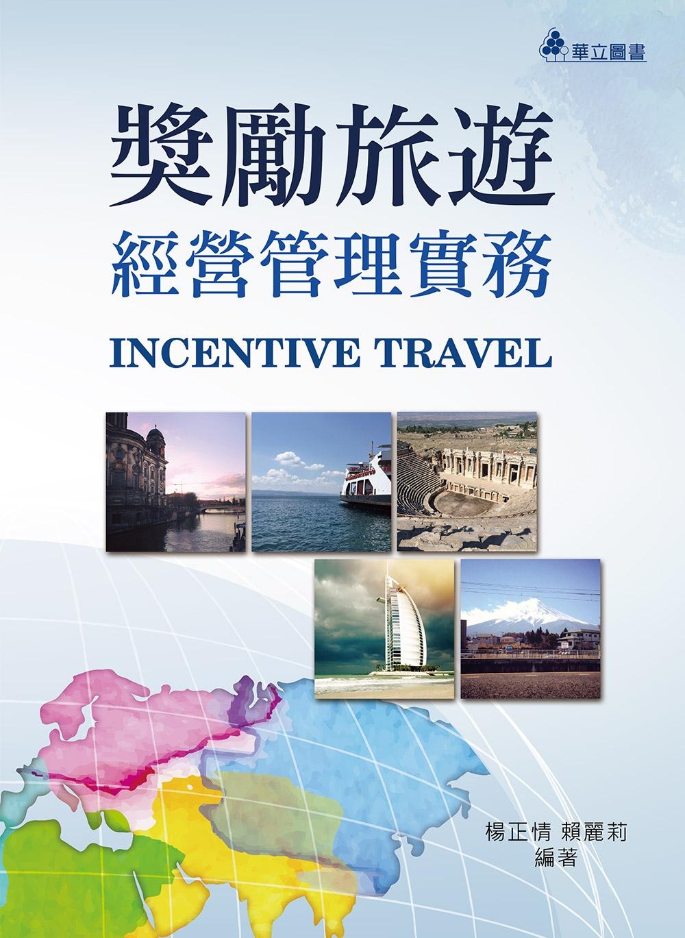 《獎勵旅遊經營管理實務(二版)》 商品條碼,ISBN:9789577846792