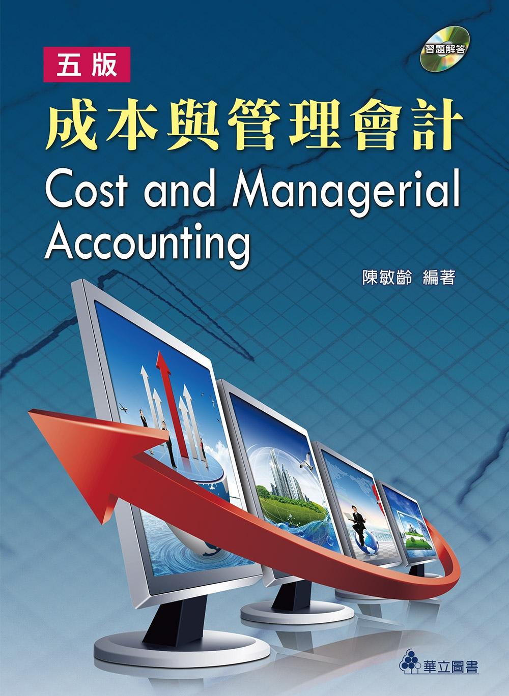 成本與管理會計(五版)