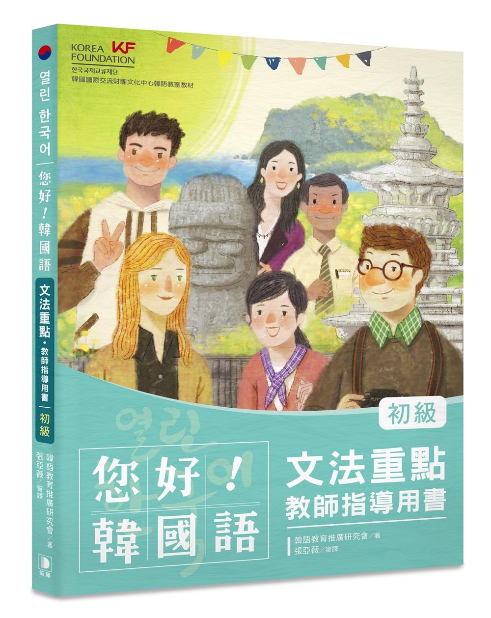 您好!韓國語 初級 文法重點‧教師指導用書:釐清韓語文法觀念、深入指導必備用書