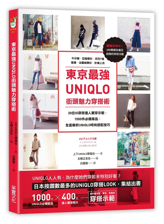 東京最強UNIQLO街頭魅力穿搭術:30位IG穿搭 實穿示範,收錄牛仔褲.亞麻襯衫.素面T