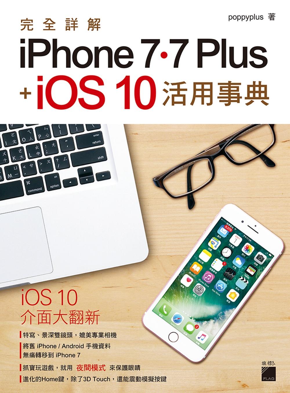 完全詳解 iPhone 7‧7...