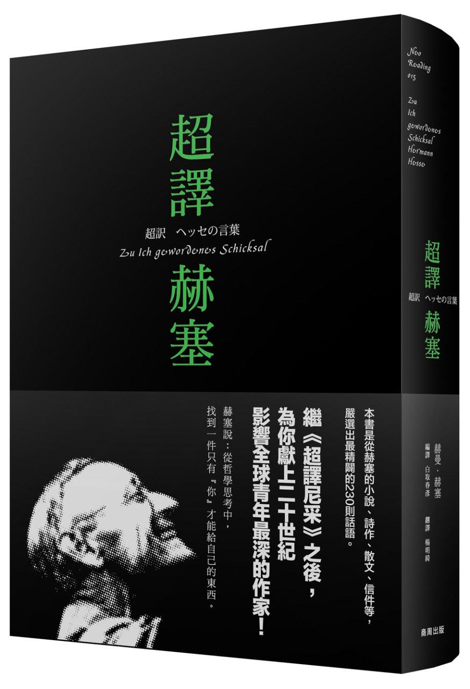 《超譯赫塞[隨書附贈孤獨者誌精裝筆記本]》 商品條碼,ISBN:4717702095239