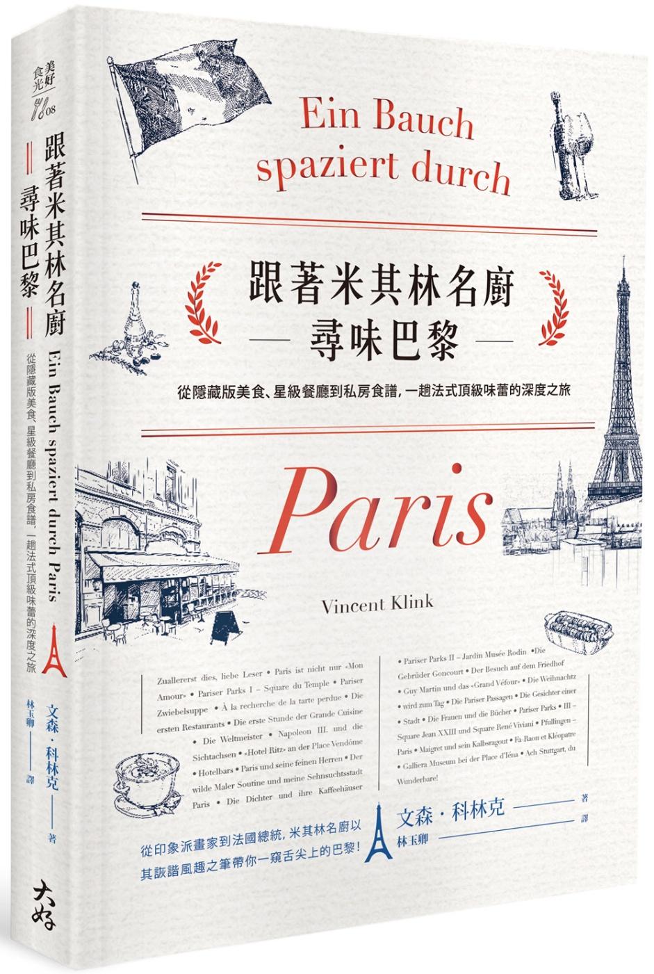 ◤博客來BOOKS◢ 暢銷書榜《推薦》跟著米其林名廚尋味巴黎:從隱藏版美食、星級餐廳到私房食譜,一趟法式頂級味蕾的深度之旅