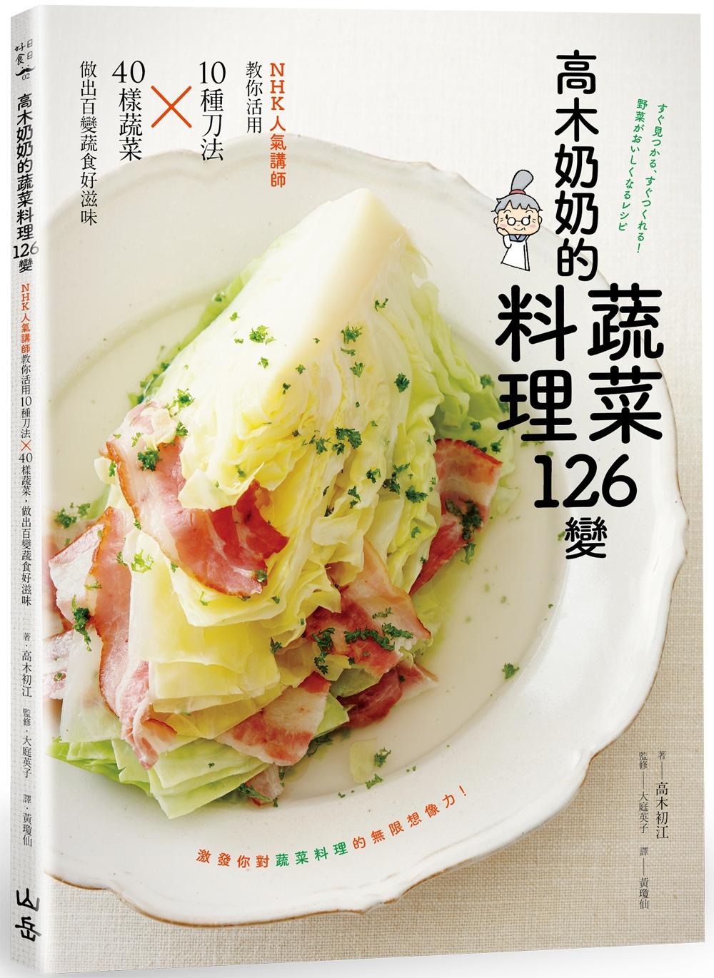 高木奶奶的蔬菜料理126變:NHK人氣講師教你活用10種刀法╳40樣蔬菜,做出百變蔬食好滋味