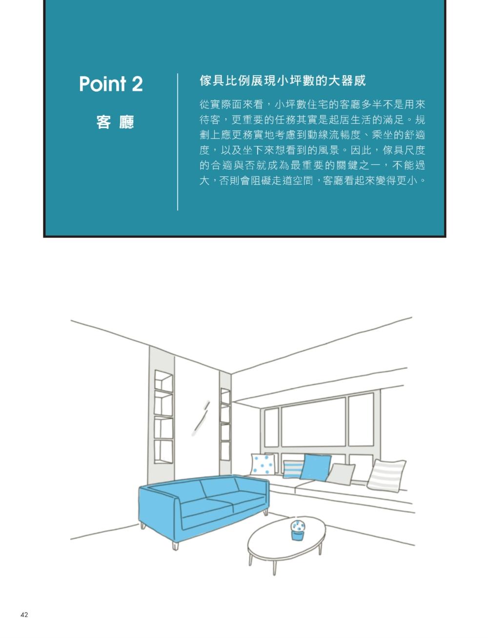 ◤博客來BOOKS◢ 暢銷書榜《推薦》小宅放大!行內才懂的尺寸關鍵術:從人體工學開始,抓出最好的空間比例、傢具尺寸,人就住得舒適