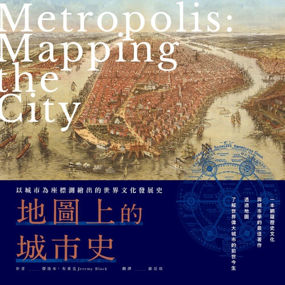 地圖上的城市史:以城市為座標測繪出的世界文化發展史