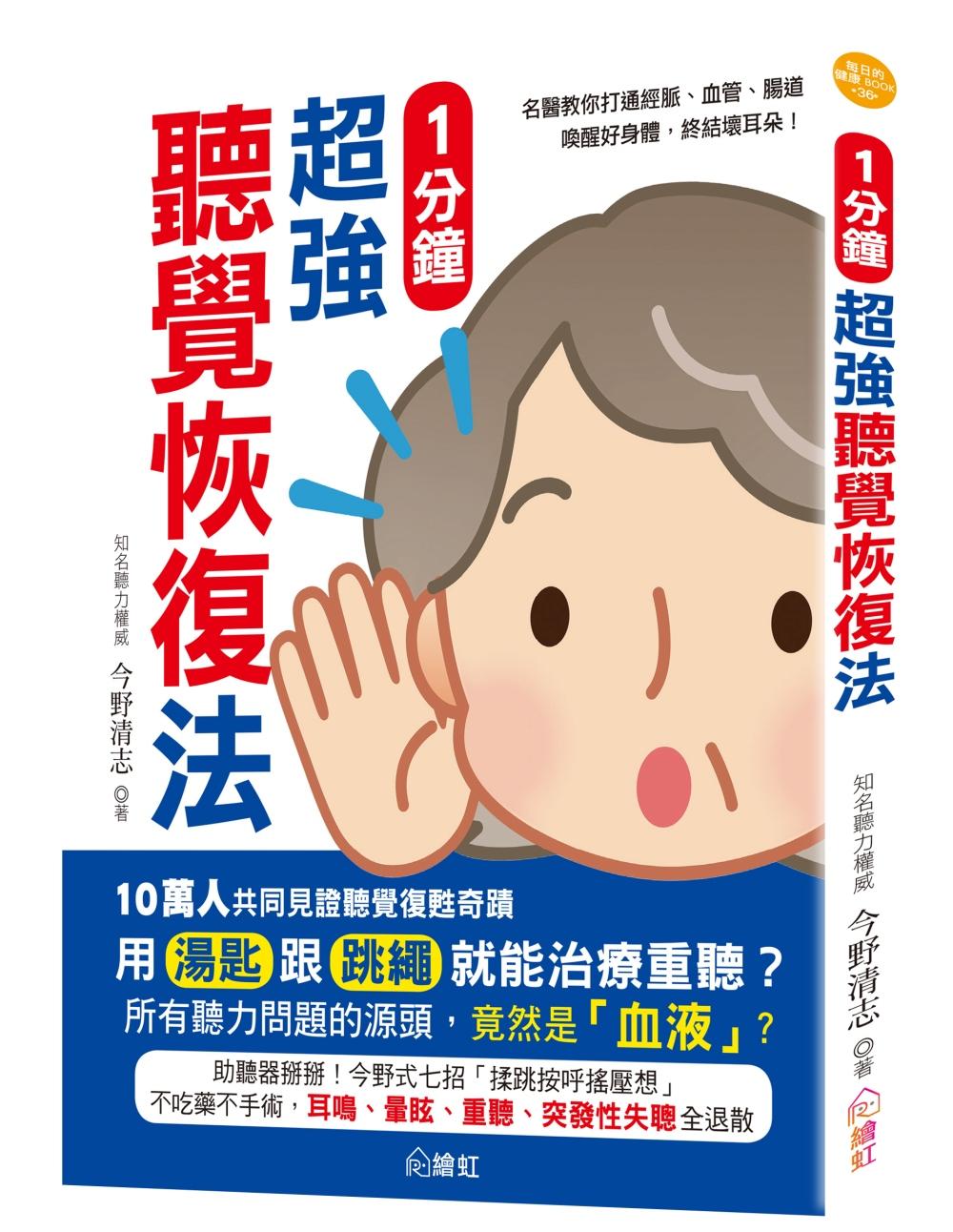 一分鐘超強聽覺恢復法:名醫教你打通經脈、血管、腸道,喚醒好身體,終結壞耳朵^!