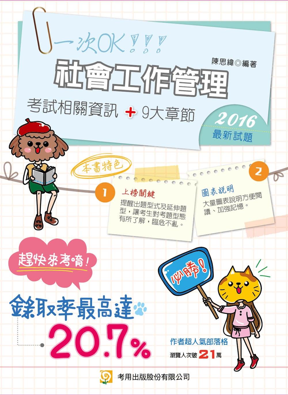 社會工作管理(隨書附100日讀書計畫表)(三版)