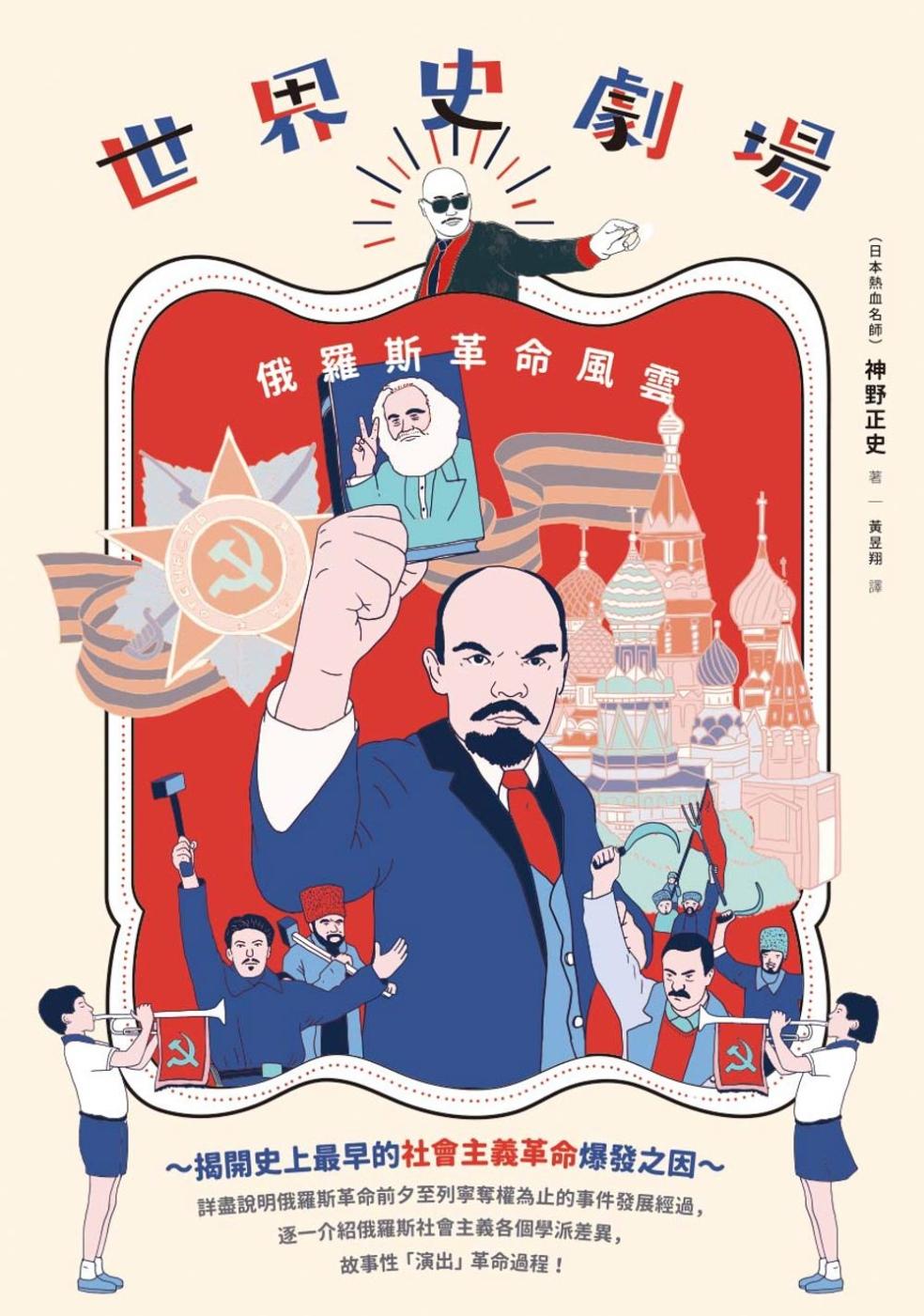 世界史劇場:俄羅斯革命風雲