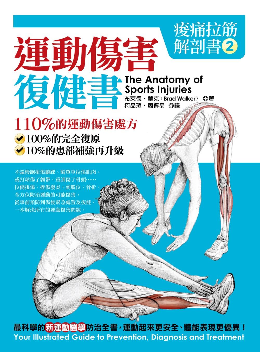 痠痛拉筋解剖書2...