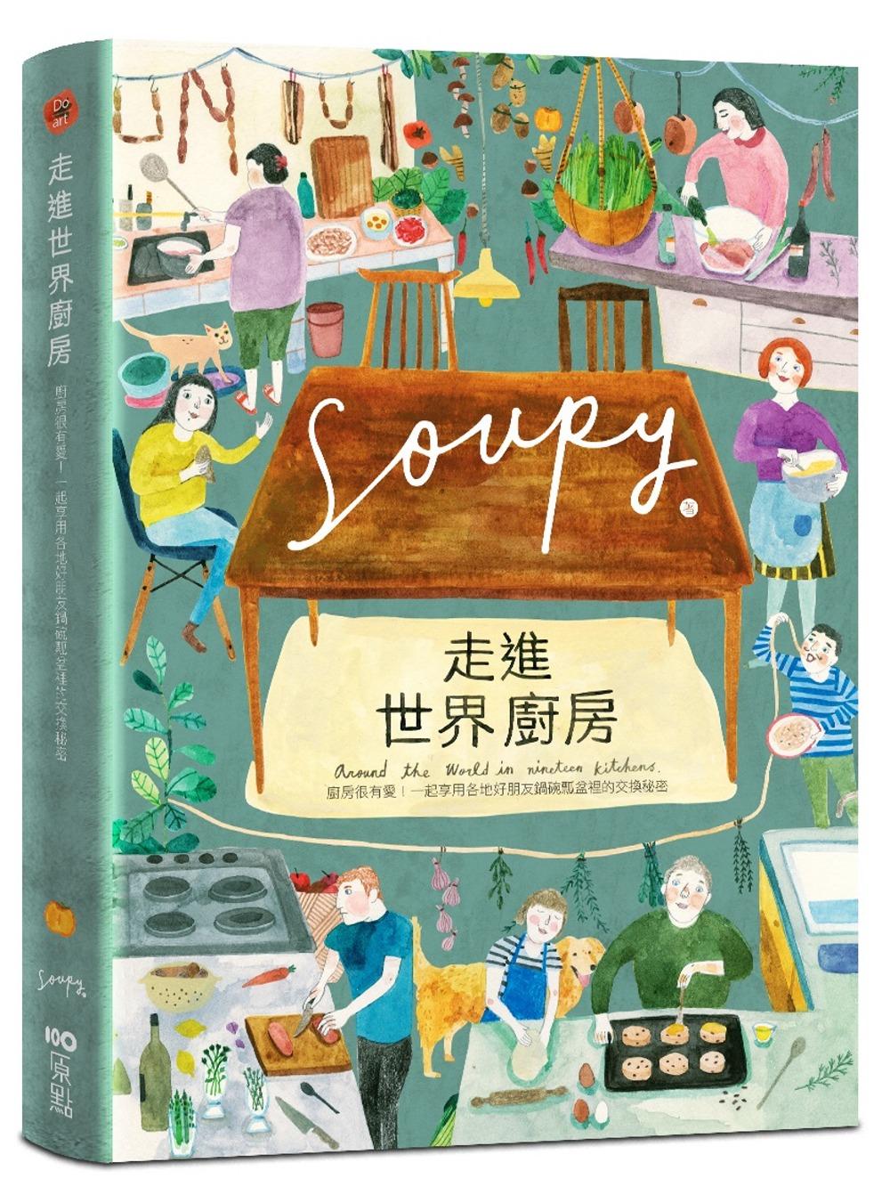 走進世界廚房:廚房很有愛!一起享用各地好朋友鍋碗瓢盆裡的交換秘密