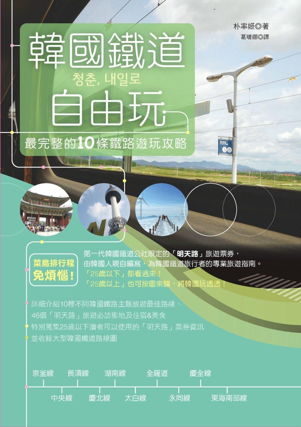 韓國鐵道自由玩:最完整的10條...
