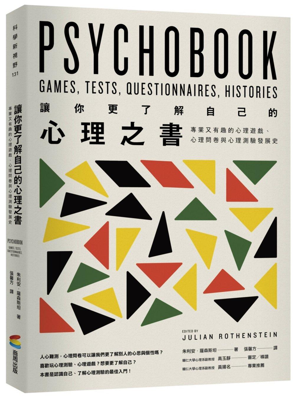 讓你更了解自己的心理之書:專業又有趣的心理遊戲、心理問卷與心理測驗發展史