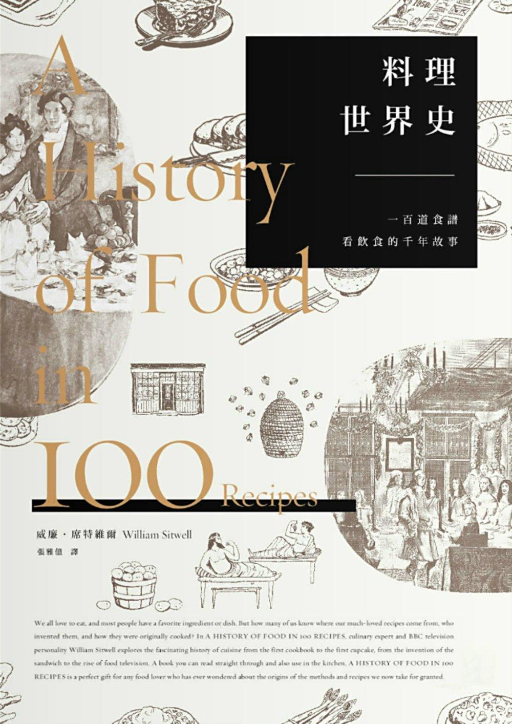 ◤博客來BOOKS◢ 暢銷書榜《推薦》料理世界史:一百道食譜看飲食的千年故事